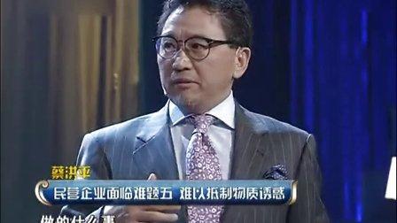 爱拼大讲堂20131103第二期完整版东南卫视爱拼大讲堂