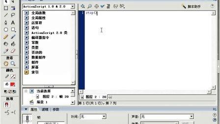 FLASH动画教程312 广告式文字动画效果
