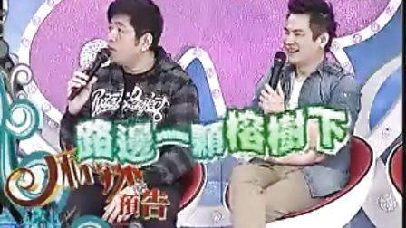 麻辣天后宮預告 2011-04-08