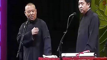 2012.1.12德云社封箱《人在江湖》郭德纲于谦