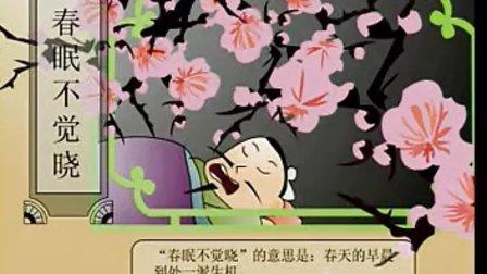 古诗《春晓》动画版