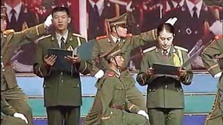 """山东枣庄支队2004""""永远做党和人民的忠诚卫士""""文艺汇演002"""