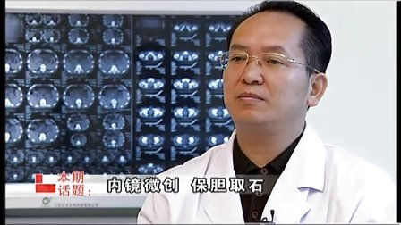 苏州同济医院-微创内镜胆结石手术治疗视频