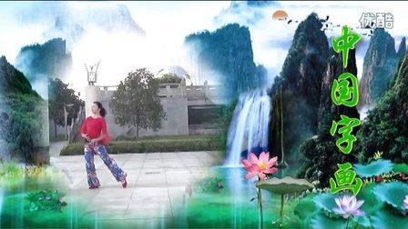 高安飞扬舞蹈队 原创广场舞《中国字画》   编舞  演示王军