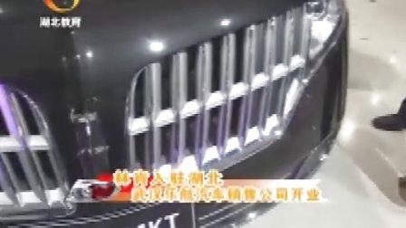 林肯汽车武汉乐航店开业