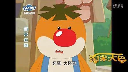 2011摩尔庄园动画片之【棋盘上的小战争】(高清版)