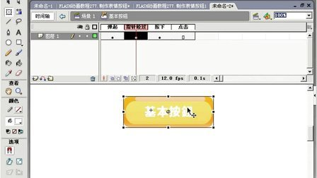 FLASH动画教程278 制作基本按钮2
