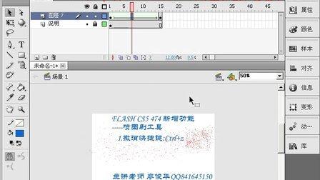 flash cs5视频教程474  喷图刷工具