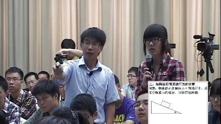 2013年江苏省高中物理优质课评比《力的分解》锡山高中张广宏
