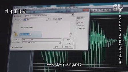 SPEAKER32音频数据生成方法