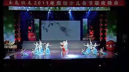 文安县苗苗舞蹈艺术学校(2011年廊坊少儿春晚)年年有余