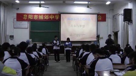 """阜阳市城郊中学高一(2)""""青春与梦想""""主题班会"""