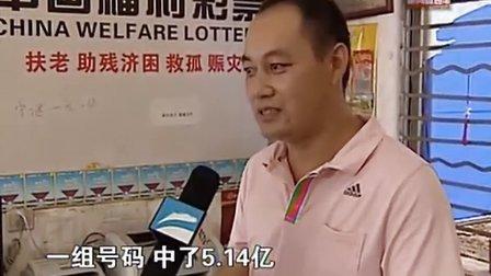 新昌一彩民独揽5.14亿大奖 110727 新闻直通车