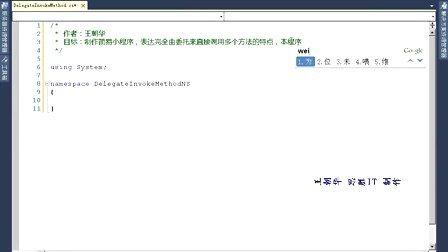 思胜 ASP.Net C#培训-5-3-上午-1-C之直接委托多播方式.wmv