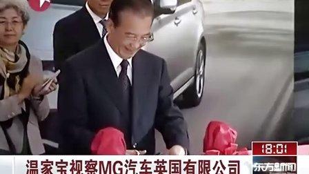 温家宝视察MG汽车英国有限公司 [东方新闻]