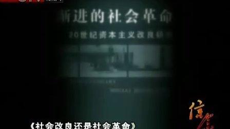 重庆卫视信念20101228期罗莎卢森堡