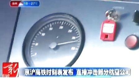 京沪高铁时刻表发布 直接冲击部分航空公司 110615 新财经