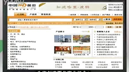 中国114黄页网站宣传广告