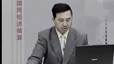 国民经济核算精品课程视频教程——主讲赵彦云