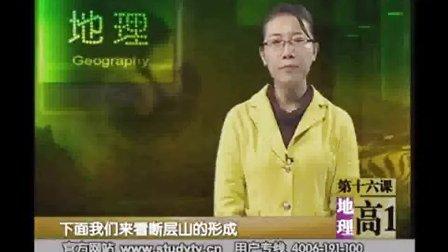 CCTV中学生地理.山岳的形成