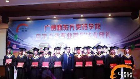 广州新东方烹饪学校粤菜大佬专业首届毕业典礼