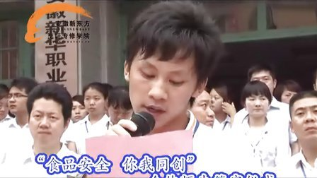 安徽新东方烹饪学院全体师生食品安全签字仪式