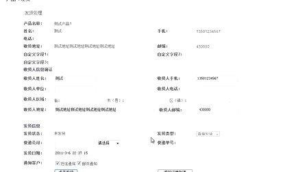 自邮_快速上手视频(下)_自动回复机_订单管理_联署营销