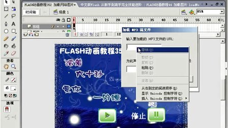 FLASH动画教程356 加载网络MP3