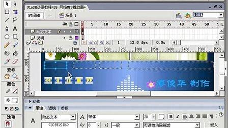 FLASH动画教程445 动态文本框