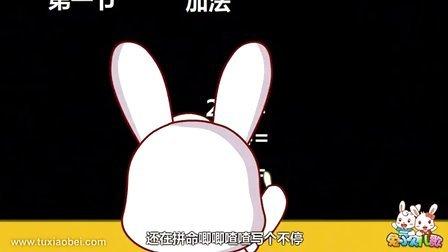 兔小贝系列儿歌 031童年