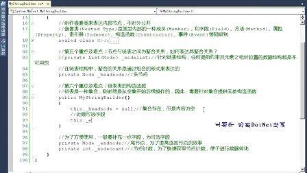 思胜 ASP.Net C#培训-7-5-上午-2-实现链表类.wmv