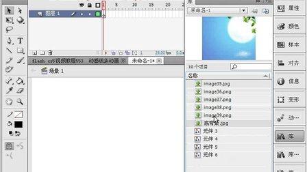 FLASH CS5 视频教程553 动感线条动画