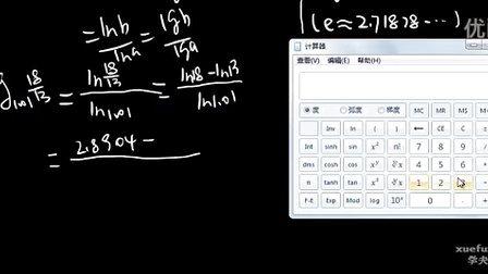 对数之换底公式