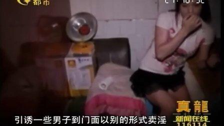 柳州按摩店有猫腻 男扮女装卖淫 20110602 新闻在线