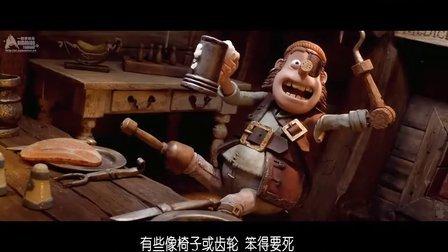 霸气的定格动画:《海盗》