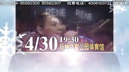 """刘若英4月30日""""脱掉高跟鞋""""扬州演唱会 宣传视频"""