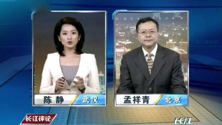 《长江新闻号》20131103今日关注-钓鱼岛最新消息