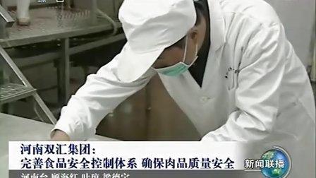河南双汇集团 完善食品安全控制 确保肉品质量安全 110528 新闻联播