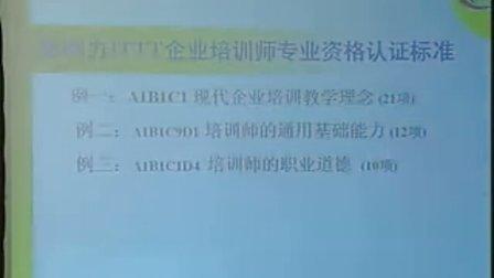 易发久-中国培训行业现状分析与发展趋势2