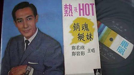 鄭君綿  鄭碧影 - 銷魂艇妹 1965