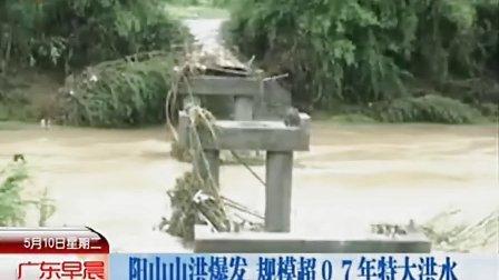 广东清远阳山县山洪爆发特大洪水灾害