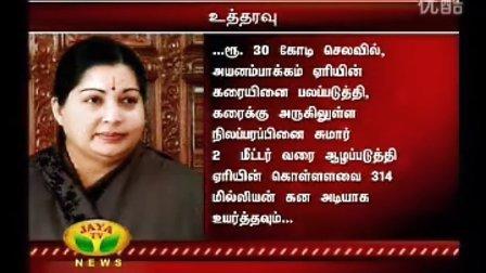 tamil Jayatv News - 20-12-2011