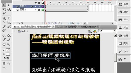 flash cs5视频教程478 控制缓动