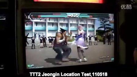 TTT2 Jeongin Location Test 110518 pt.3
