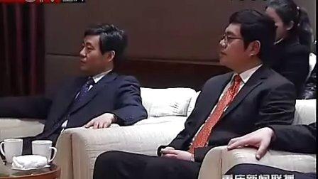 重庆市市长黄奇帆会见英国贸易与投资国务大臣