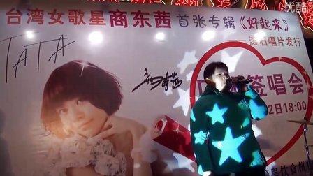 商东茜签唱会中湖南阿姨高唱偶像的《演完的电影》全场震撼