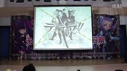 第四届暨大祭-无名漫画社cosplay舞台剧《无头骑士异闻录》