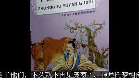 中国寓言故事(8)