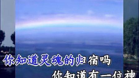 基督教音乐 诗歌 赞美诗【彩虹属于你】