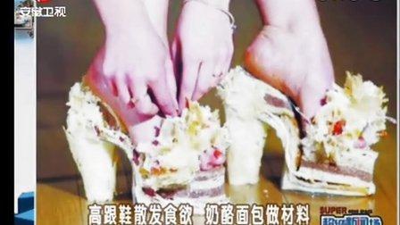 高跟鞋散发食欲 奶酪面包做材料 110416 超级新闻场
